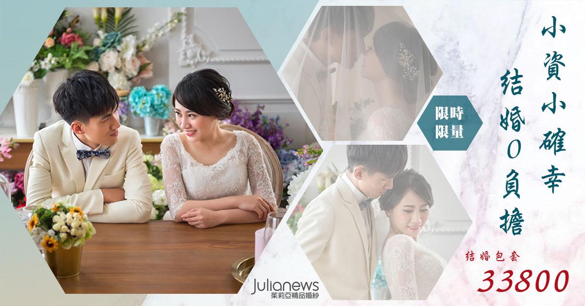 茱莉亞婚紗 最新活動