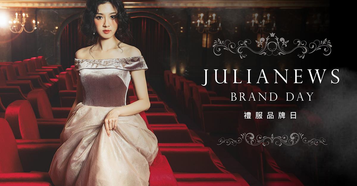 茱莉亞婚紗-禮服品牌日